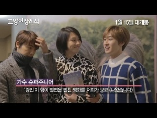 [Official] 'Cat Funeral' VIP celebrity video with cheering messages - Henry