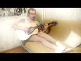 Видео-урок игры на гитаре с бородатой Валентиной