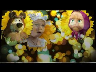 Детское мультяшное поздравление на День Рождения с Машей и Мишей для Вашего ребенка!