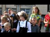 Наш класс под музыку про школу.... - школа-ты дом ,милый дом мой родной...Офигенная песня....Такая грусная.....Прям за душу бе