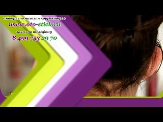 Отостик (Otostick) эстетический ушной корректор для детей и взрослых