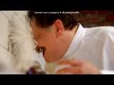«Со стены «Кухня»: 4-й сезон на СТС» под музыку ♥Black Eyed Peas - Pump It (Такси 4)♥. Picrolla