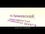 Виталий Очиров 7 марта Анонс 2
