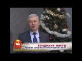 Новогоднее обращение  Председателя Законодательного Собрания Челябинской области Владимира Мякуша