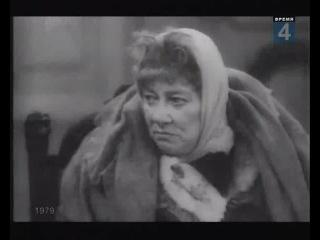 Фаина Георгиевна Раневская. Последнее и единственное интервью (1979)