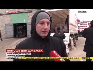 13-й гумконвой прибыл в ЛНР 08.02.2015