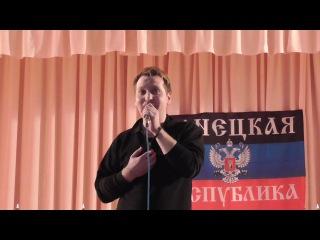 Житель г.Харцызска,Руслан Чернодуб, исполнил патриотическую песню о Новороссии