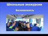Заказ автобусов. Школьные экскурсии. Транспортная компания