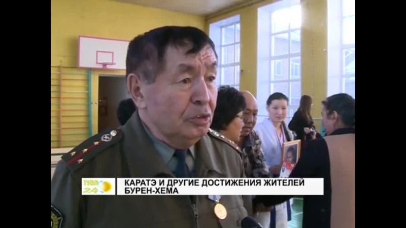 Каратэ и другие достижения жителей Бурен-Хема. Тува24