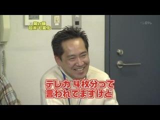Gaki no Tsukai #0941 (2009.02.08) — Shichi Henge 28 (Tetsuo WARAIMESHI) (ENG Subbed)