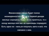 Гороскоп для Козерога на февраль 2015 года.