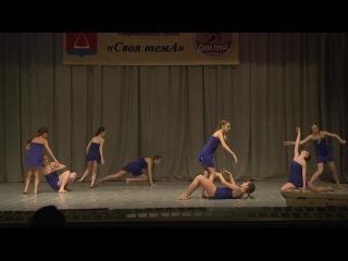 Студия современной хореографии