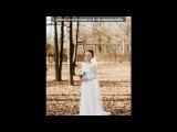 «wedding day» под музыку Анна Герман - А мы случайно повстречались. Picrolla