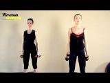 Упражнения для красивых рук, груди и талии)