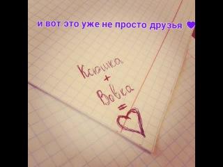 Наша история любви♥