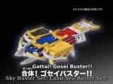 Tensō Sentai Goseiger: Toys Commercial #1