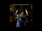 мужу под музыку Sean Paul - How Deep Is Your Love (Feat. Kelly Rowland). Picrolla