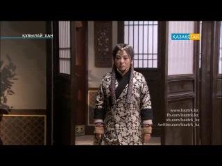 (Субтитры) (34 серия) Кубылай хан / Хубилай хан / Hu bi lie / Kublai Khan / 忽必烈传奇 / 建