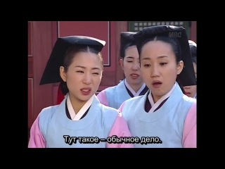 Жемчужина дворца / Великая Чан Гым / Dae Jang Geum / A Jewel in the Palace 33 серия (субтитры)