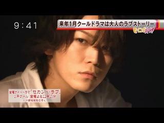 Morning News, Kame's new drama (1)
