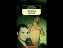 Азбука Классика: Зелёный Слоник Аудио Версия:Глава 2