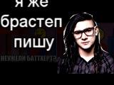 МИГА СУПИР ПУП ИВИР.СКРИЛЛИКС АДЖИГАИТ.ВСИМ СМАТРЕТЬ.......))0))00)))18+
