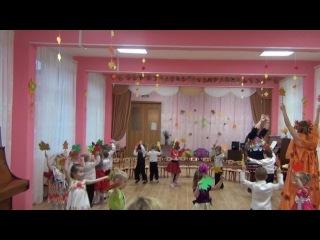 Мишин праздник осени 2 танец с листиками