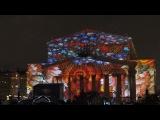 Видео-мэппинг «Кругосветное путешествие» на фасаде Большого театра
