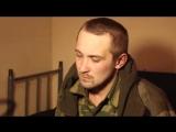 Пленный боевик батальона «Восток»