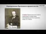 11 ПАДЕНИЕ МОНАРХИИ. ФЕВРАЛЬ 1917 Г.