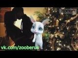 Любимый мужчина :) Зайка Zoobe :)