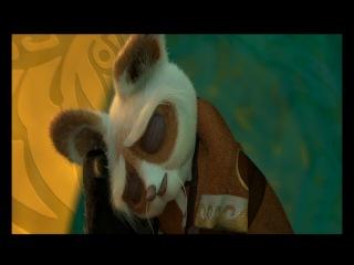 Кунфу Панда (Внутренний покой)