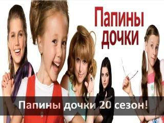 Папины дочки (Сезон 20) все серии 1,2,3,4,5,6,7,8,9,10,11,12,13,14,15,16,17,18,19,20...