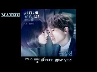 [Dorama Mania] Moon Myung Jin - Unspeakable Secret [Убей меня, исцели меня ОСТ 3] (рус. саб. караоке)