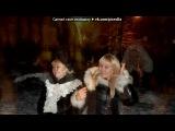 новый год 2013 под музыку Русские хиты 80-90-х - Сергей Васюта - На белом покрывале января. Picrolla