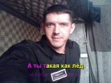 Аркадий Кобяков - А Ты Такая Как Лед караоке