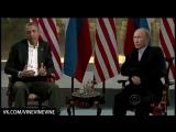 Путин ворует чайники у Обамы