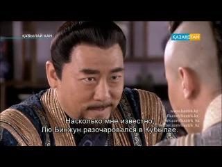 (Субтитры) (45 серия) Кубылай хан / Хубилай хан / Hu bi lie / Kublai Khan / 忽必烈传奇 / 建