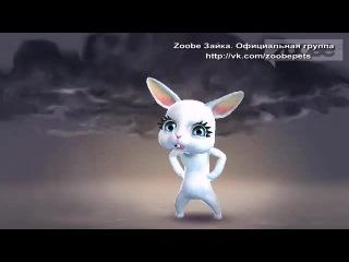 Zoobe Зайка - Закон подлости. 12+