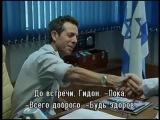 Израильский сериал - Ячейка Гординых s01e06