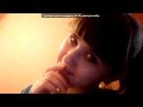 С моей стены под музыку Ниггаси ft Дух Дракона и Ашера - Попробуй доверяй(имЯRec). Picrolla