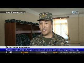 Военные Усть-Каменогорска приглашают школьников и студентов на экскурсию