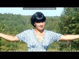 «Со стены друга» под музыку Юлия Бодай(русская версия) - Дважды в одну речку не войдёшь. Picrolla