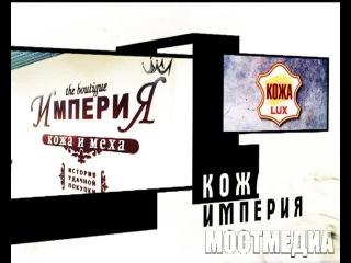 МОСТМЕДИА - м-н Империя - обмен