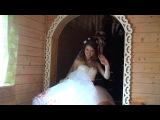 Евгений и Настенька, прекрасные мгновения вашей свадьбы в подарок...