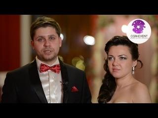 Отзыв Андрея и Елены Крутилёвых о свадьбе от агентства CGM-event