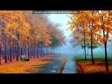 «Осень как состояние души» под музыку ДДТ - Последняя осень. Picrolla
