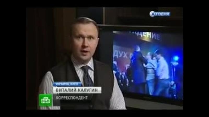 Секты Украины. Фрагмент новостной передачи телеканала НТВ Сегодня от 16.12.2014 г.