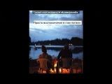 С моей стены под музыку St1nk &ampamp Виталя Энгельский - Музыка сердца (2014, music, love, о любви, любовь, предательство,