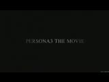 трейлер аниме: Персона 3. Фильм третий: Падение